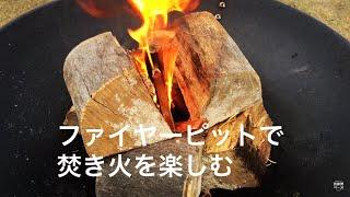 【(barbecook)JUNKO】ファイヤーピット(FirePit)着火法&焼き芋(安納芋)・樫(大割り)篇#2