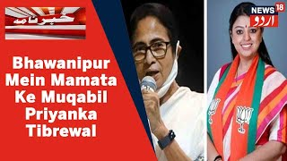 West Bengal Mein Aaj Se Bypolls Voting | Bhawanipur Mein Mamata Ke Muqabil Hain Priyanka Tibrewal