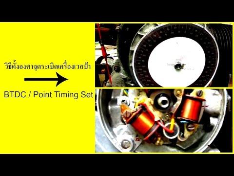 วิธีตั้งองศาจุดระเบิดเวสป้า / Vespa Point Timing Setting / BTDC