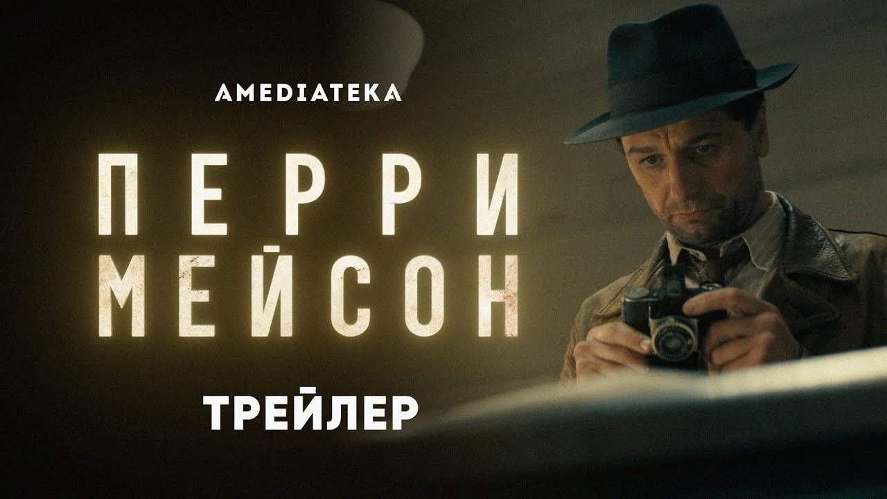 Трейлер продюсерского сериала Роберта Дауни младшего «Перри Мейсон»