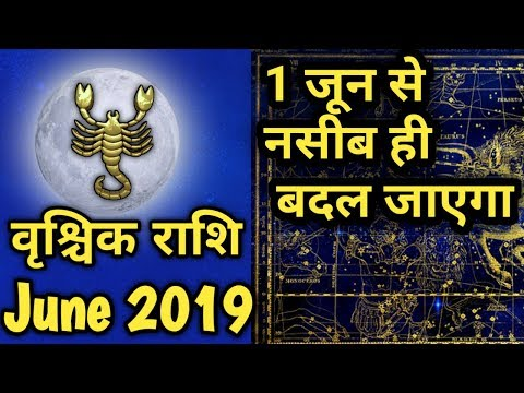 Download Scorpio Career Horoscope 2019 In Hindi Vrischika Rashi 20