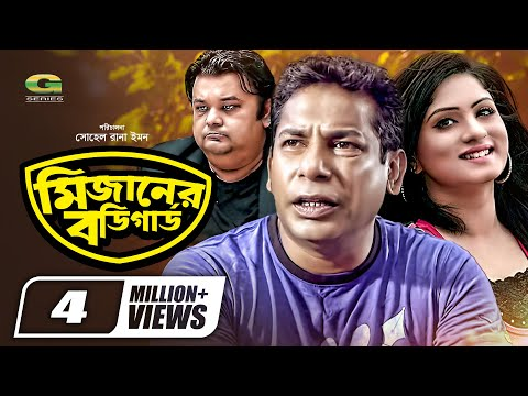Download eid bangla natok 2019 mizaner bodyguard মিজান  hd file 3gp hd mp4 download videos