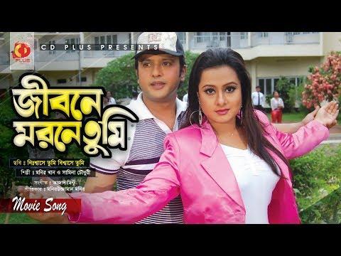 Jibone Morone Tumi Amari | Riaz | Purnima | Nishase Tumi Biswase Tumi | Bangla Movie Song