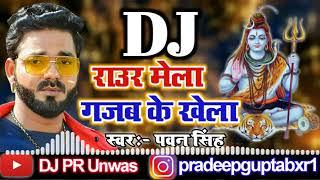 Bhojpuri Dj Audio - Thủ thuật máy tính - Chia sẽ kinh nghiệm sử dụng