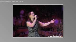 Гала концерт Фестос 2016 слайд