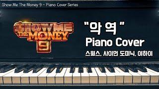 [쇼미더머니9] 스윙스 - 악역 (Feat. 사이먼 도미닉, 이하이) - Piano Cover