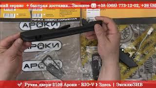 Видео Ручка двери 2108 евро (к-т 2 шт) ТюнАвто