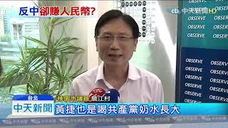 20190814中天新聞 黃捷母親大陸經商 詹江村翻白眼虧:弄得大家好亂