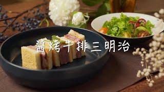 【創意風】 醬烤牛排三明治