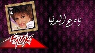 تحميل اغاني Yah Al Donya - Warda ياه ع الدنيا - وردة MP3