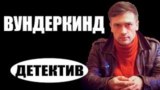Вундеркинд (2016) русские детективы 2016, фильмы про криминал  #movie 2017