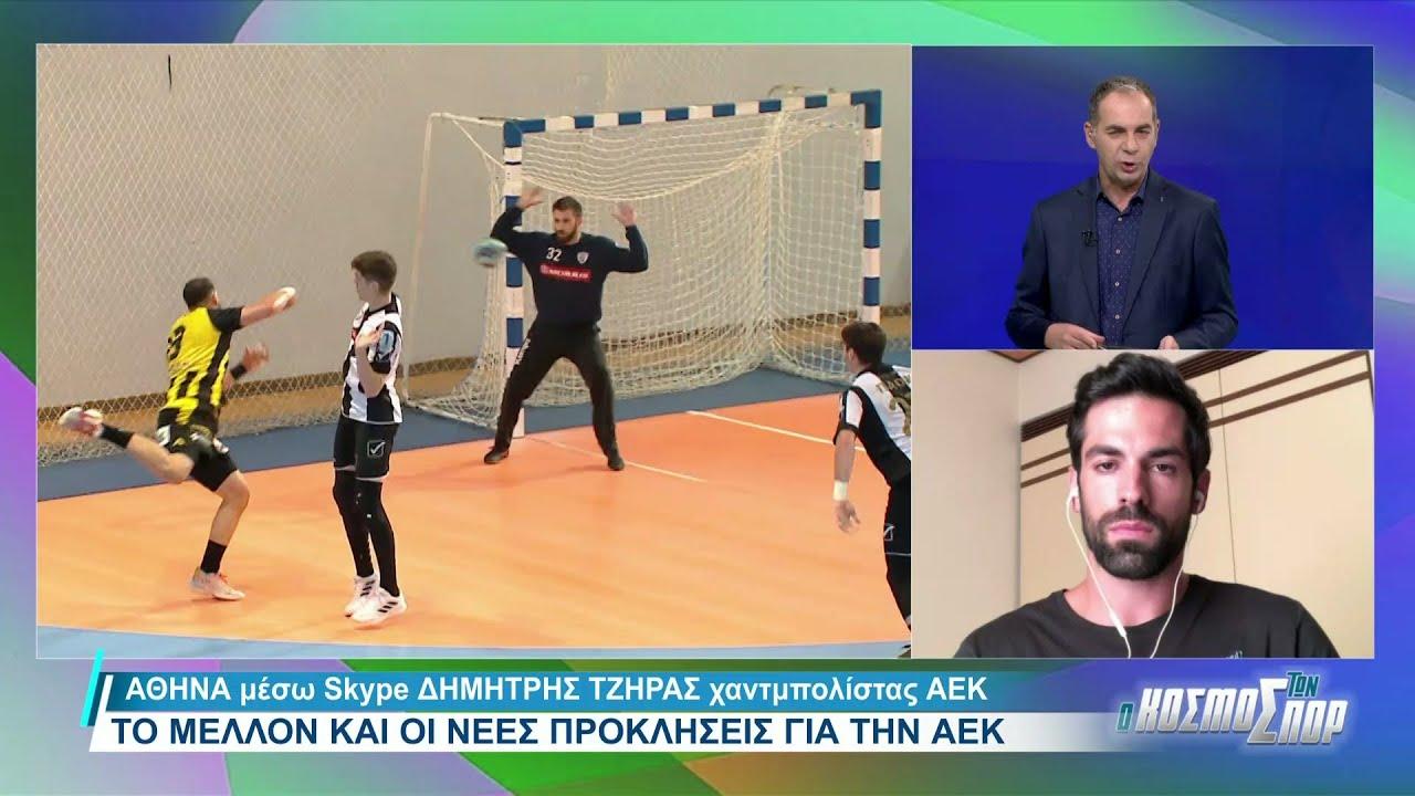 "O διεθνής χαντμπολίστας Δημήτρης Τζηράς στον ""Κόσμο των Σπορ"" | 08/07/2021 | ΕΡΤ"