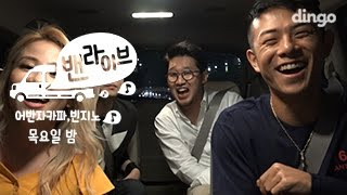[VAN live] Urban Zakapa - Thursday Night (feat. Beenzino)