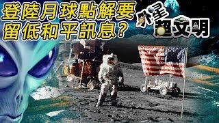外星超文明 | 登陸月球點解要留低和平訊息? | 第十八集 B 第二節