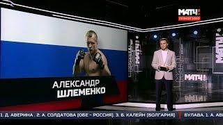 Новости бокса, Шлеменко хочет в UFC. Всемирная боксерская суперсерия Матч ТВ