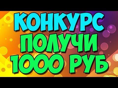 ПОЛУЧИ 1000 РУБ - КОНКУРС #24