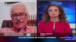 Κ.ΓΟΥΡΓΟΥΛΙΑΝΗΣ_ΦΡΕΝΑΡΕΙ ΜΕ ΤΗ ΖΕΣΤΗ Ο ΚΟΡΟΝΟΪΟΣ 31 03 2020
