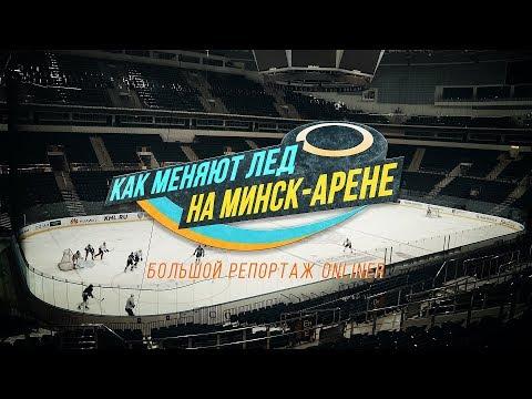 , title : 'Как меняют лед на спортивной арене'
