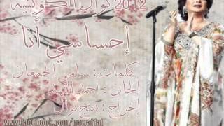 نوال الكويتيه - إحساسي أنا 2012 ^^ بنتج نوال تحميل MP3