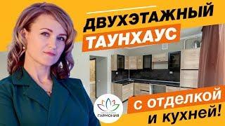 Обзор таунхауса под ключ от застройщика на Юге России