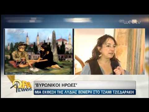«Βυρωνικοί Ήρωες»: Μια ξεχωριστή έκθεση!   24/04/19   ΕΡΤ