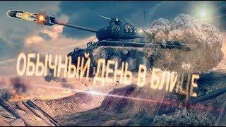 Обычный день в World of tanks blitz