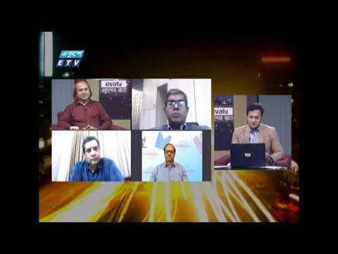 Ekusher Raat | একুশের রাত | বিষয়: করোনায় কর্মঝুঁকি | 13 July 2021 | ETV Talk Show
