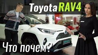 Новый РАВ4 лучше Тигуана? Toyota RAV4 в ЧтоПочем s07e02