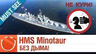 HMS Minotaur без дымов! - Must See - World of warships