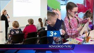 Представители 29 новгородских династий обсудили поддержку многодетных семей