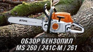 Бензопила STIHL MS 260 16