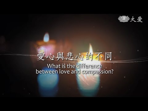 What Is the Difference Between Love and Compassion?