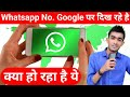 Your Whatsapp Number Showing On Google Search Engine.?