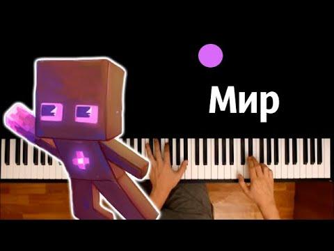 @Райм  - Мир ● караоке | PIANO_KARAOKE ● ᴴᴰ + НОТЫ & MIDI