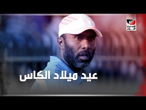 كاسو الكرة المصرية.. هكذا احتفل زملاء أحمد الكاس بعيد ميلاده