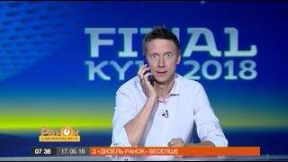 Лига Чемпионов: как в Киеве готовятся к приезду футбольных фанатов | Дизель Утро
