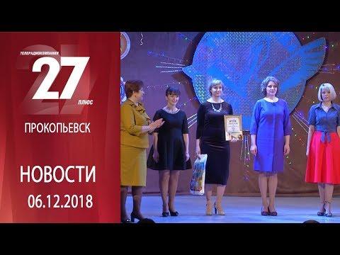 Новости Прокопьевска 06.12.2018