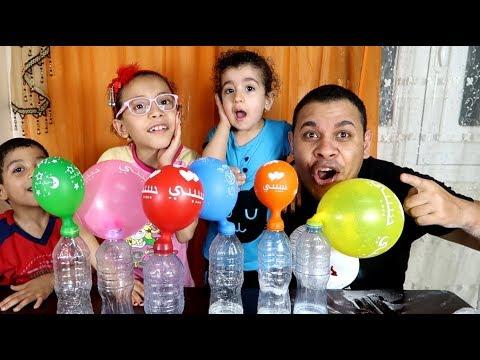 نفخنا البالونات بامكونين موجودين في كل بيت Download