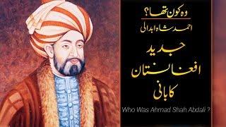Wo Kon Tha # 17 | Who was Ahmad Shah Abdali  | Usama Ghazi