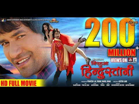 Nirahua Hindustani | Super Hit Full Bhojpuri Movie 2014 | Dinesh Lal Yadav
