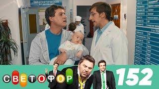 Светофор | Сезон 8 | Серия 152