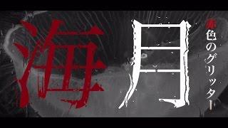 """赤色のグリッター """"海月"""" (Official Music Video)"""