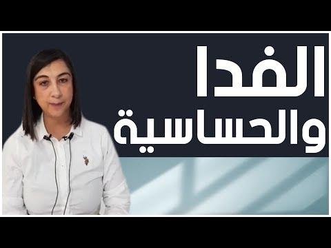 الأستاذة نادية مهيري بن رحومة أخصائية الأمراض الرئوية