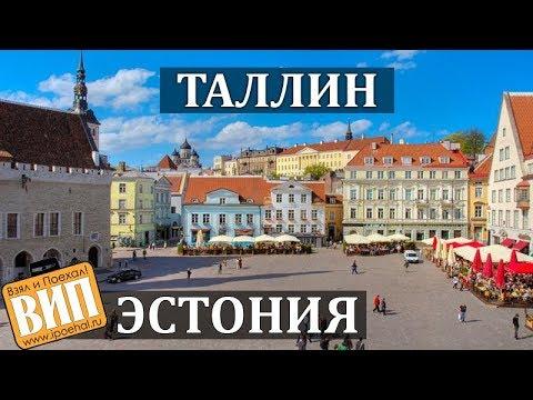 Видео обзор Эстонии
