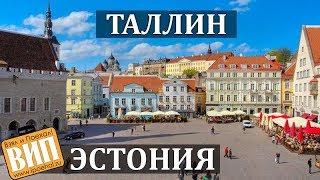 Таллин, Эстония. Самый европейский из советских городов... Цены, жилье, экскурсия в старый город
