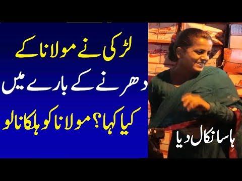 Maulana Fazal ur Rehman Ki Supporter Larki Ki Funny Batain