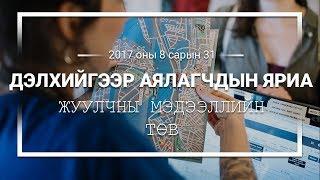 Жуулчны мэдээллийн төв - Дэлхийгээр Аялагчдын Яриа / Episode 19