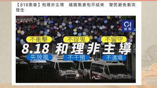 中國民心香港民心20190819 逃犯條例. 08.18日 170萬人遊行化險為夷.黑警分析.攬炒是唯一安全鬥贏中共的方法
