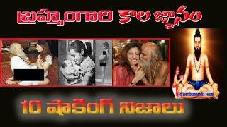 బ్రహ్మం గారి కాలజ్ఞానంలో దాగిఉన్న 10 షాకింగ్ ఫ్యాక్ట్స్  Unknown Facts In Telugu   Star Telugu YVC  