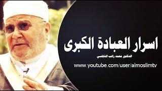 اسرار العبادة  اروع درس مؤثر قدمه محمد راتب النابلسي